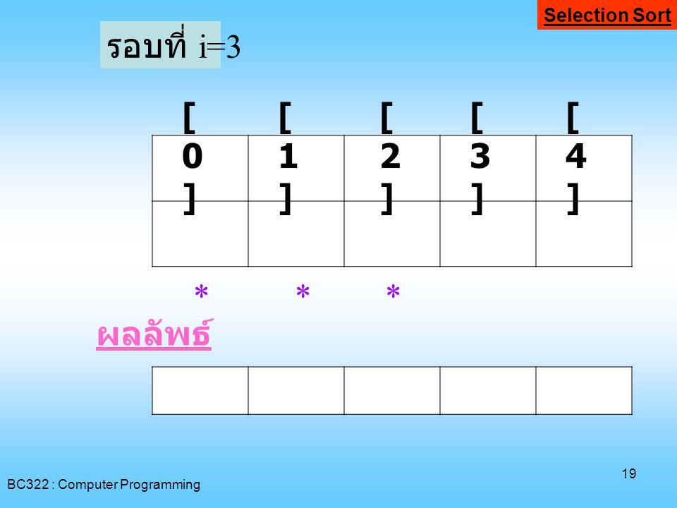 รอบที่ i=3 [0] [1] [2] [3] [4] * * * ผลลัพธ์ Selection Sort